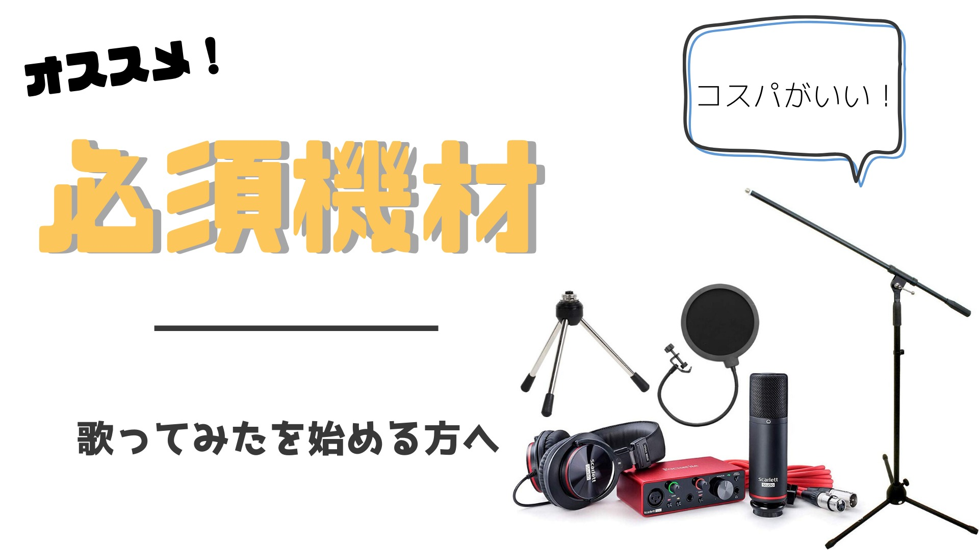 【2020年最新版】 高コスパおすすめ必須機材10選で歌ってみたに挑戦!