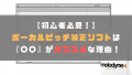 【初心者必見!】初めてのボーカルピッチ補正ソフトは『〇〇』がオススメな理由