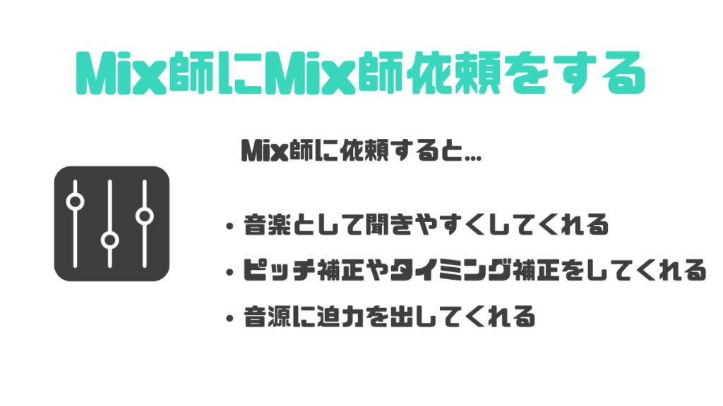 Mix依頼をするメリット