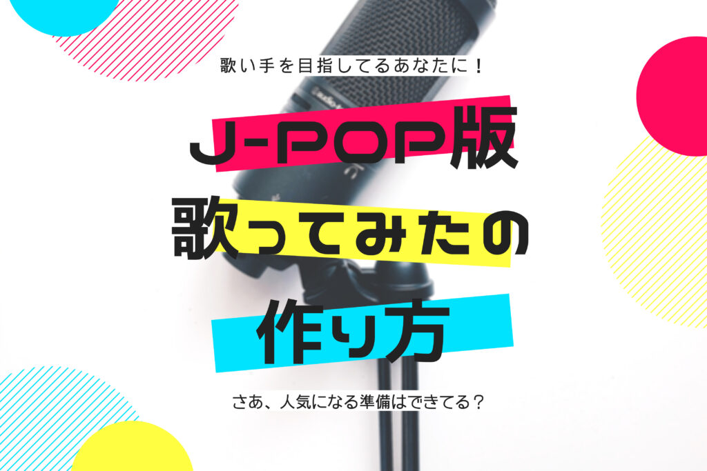 『J-pop』の歌ってみたの作り方